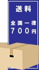 送料全国一律700円