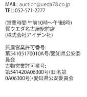 名古屋駅前店連絡先